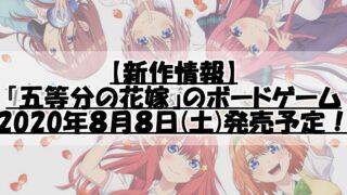 hanayomegaoosugiru_eye